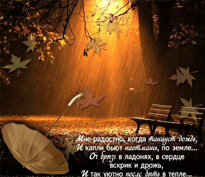 Осень дождь картинки с надписями