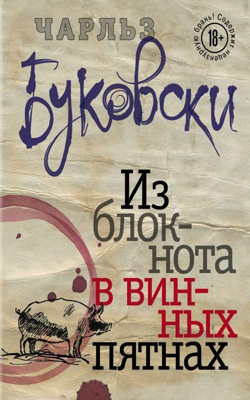 Из блокнота в винных пятнах - Чарльз Буковски