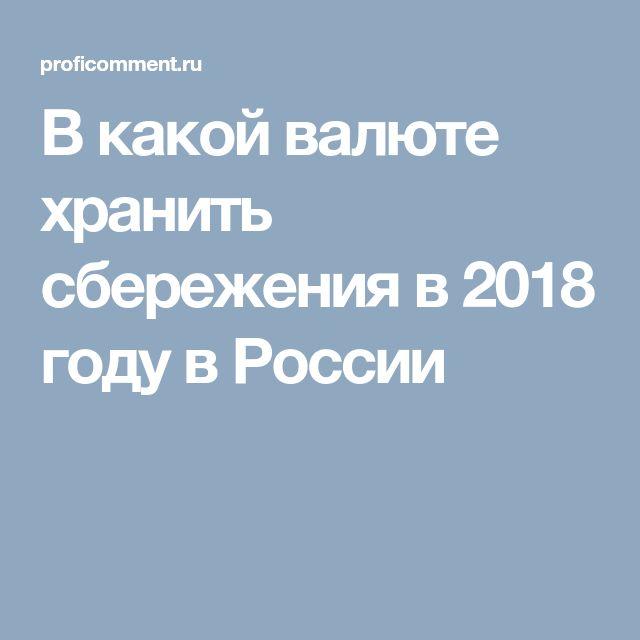 В какой валюте хранить сбережения в 2018 году в России