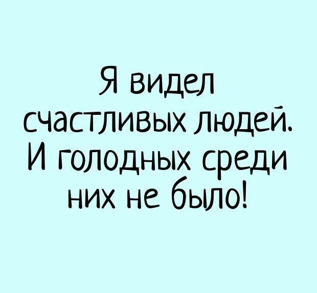 Pin Ot Polzovatelya Alexey Egovitin Na Doske Yumor Kartinki Yumornye Citaty Citaty Dieta