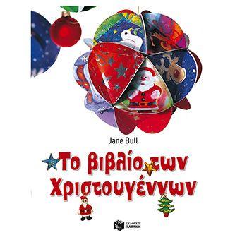 Το βιβλίο των Χριστουγέννων (χαρτόδετη έκδοση με αυτοκόλλητα)