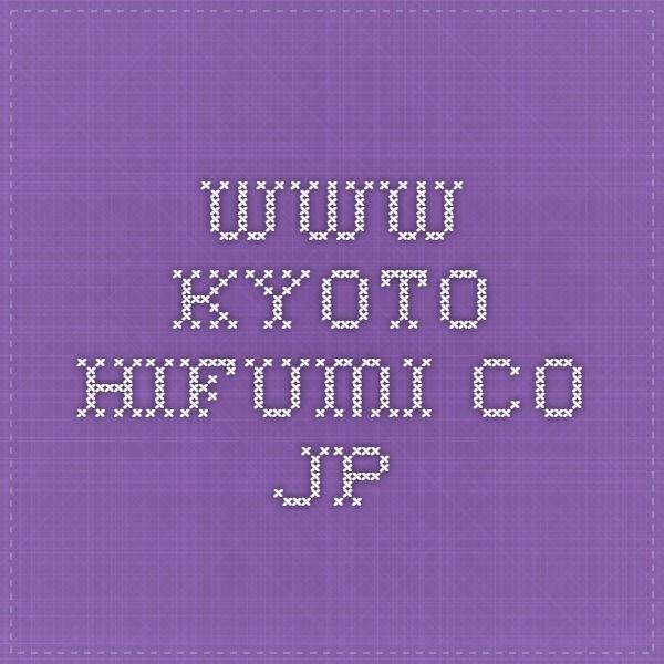www.kyoto-hifumi.co.jp