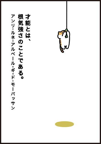 つきみゆい 監修 Hit-Point 第11回【2015年8月7日の金言】             …
