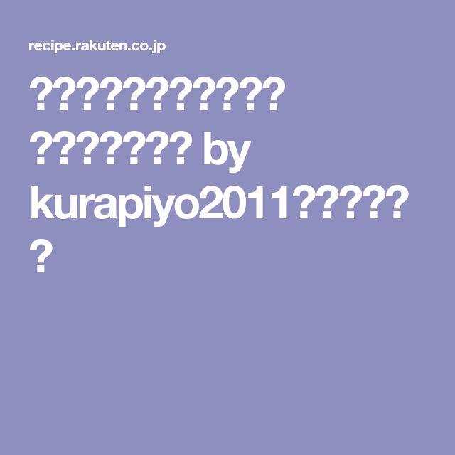 簡単すぎるバナナケーキ レシピ・作り方 by kurapiyo2011|楽天レシピ