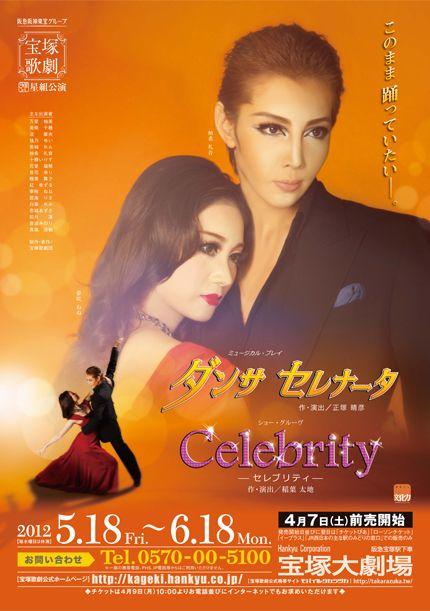 ミュージカル・プレイ『ダンサ セレナータ』ショー・グルーヴ『Celebrity』-セレブリティ-