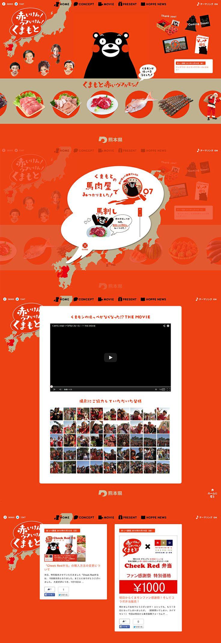 赤いけん!ウマいけん! http://kumamoto-red.com/