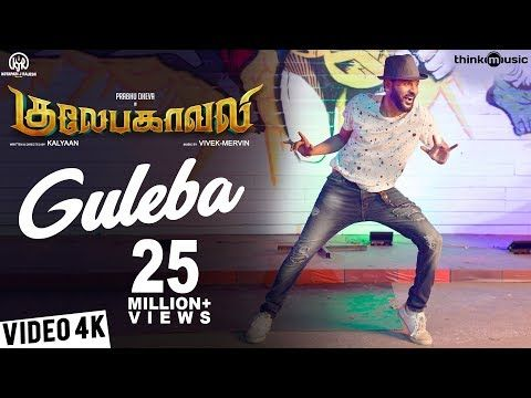 believer tamil remix song download