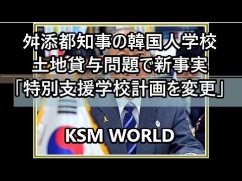 【KSM】舛添都知事の韓国人学校土地貸与問題で新事実「特別支援学校計画を変更」