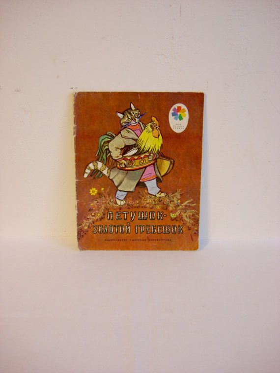 cockerel golden scallop Russian folk tale / от OldMoscowGallery
