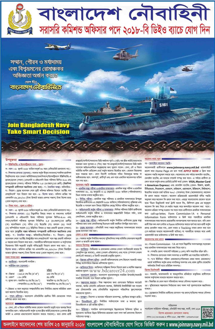 Bangladesh navy jobs circular 2018 – www.joinnavy.mil.bd has been published by their authority website. daily newspaper jobs circular published at Bangladesh protidin and to found in my website in ebdjobscircular.com. This jobs circular education Qualification of Eighth / J.S.C passed Student also apply this Bangladesh navy job circular January 2018. Bangladesh navy job application last date Before apply  23 January 2018.