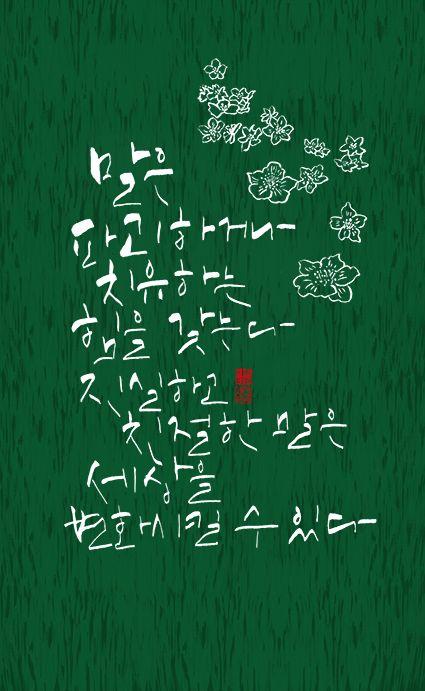 calligraphy_말은 파괴하거나 치유하는 힘을 갖는다. 진실하고 친절한 말은 세상을 변화시킬 수 있다_붓다