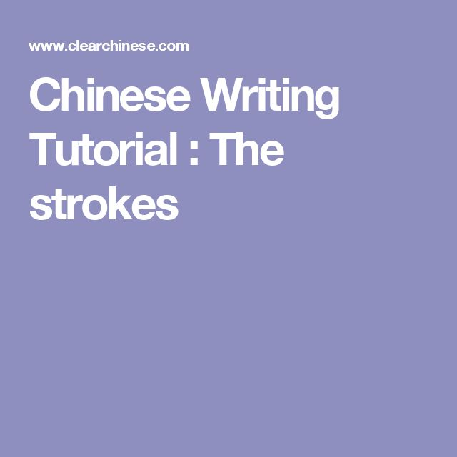 Chinese Writing Tutorial : The strokes