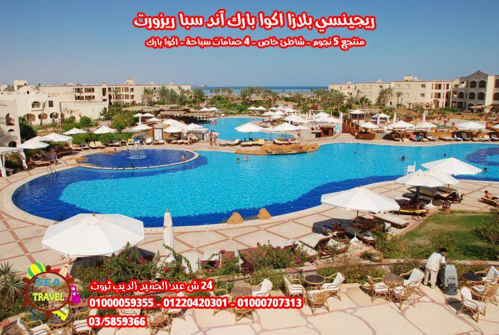 Regency Plaza Aqua Park Resort