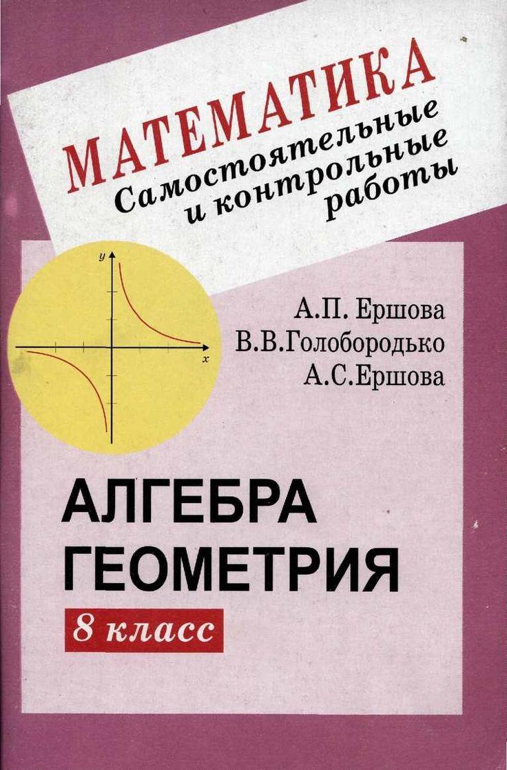 2 класс демидова задачи математика 2 ч.2 афанасий прочитал книгу за три дня