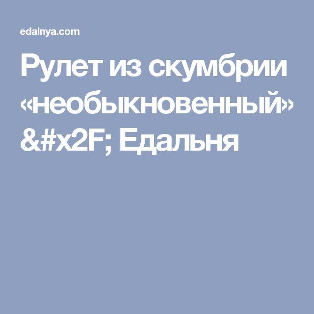 Рулет из скумбрии «необыкновенный» / Едальня