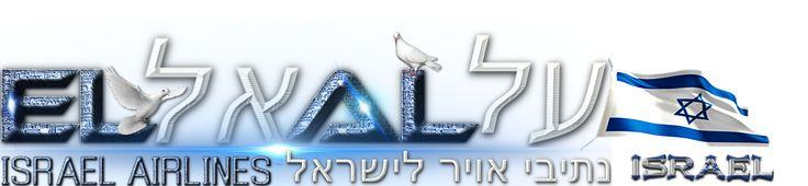 EL AL Logo bevel 00.png complect 03 with dove