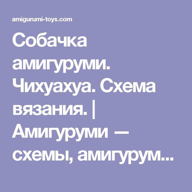 Собачка амигуруми. Чихуахуа. Схема вязания. | Амигуруми — схемы, амигуруми крючком, вязание и игрушки амигуруми. Амигуруми всех стран!