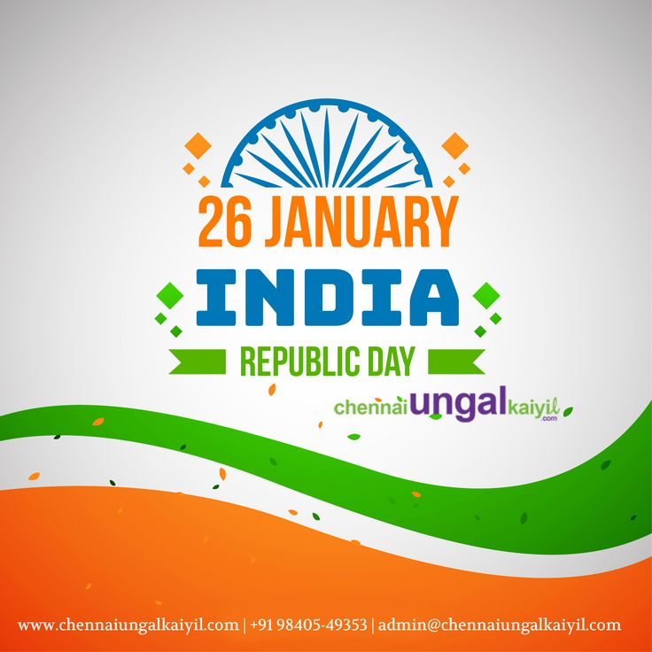 On this day consider your past and attempt to fabricate better future for every one of us. It is an obligation of every one of us! #ChennaiUngalKaiyil Wishing You a Very Happy Republic Day!!!! #HappyRepublicDay #HappyRepublicDay2018 #RepublicDay #RepublicDay2018 #HappyRepublicDayofIndia #RepublicDayofIndia
