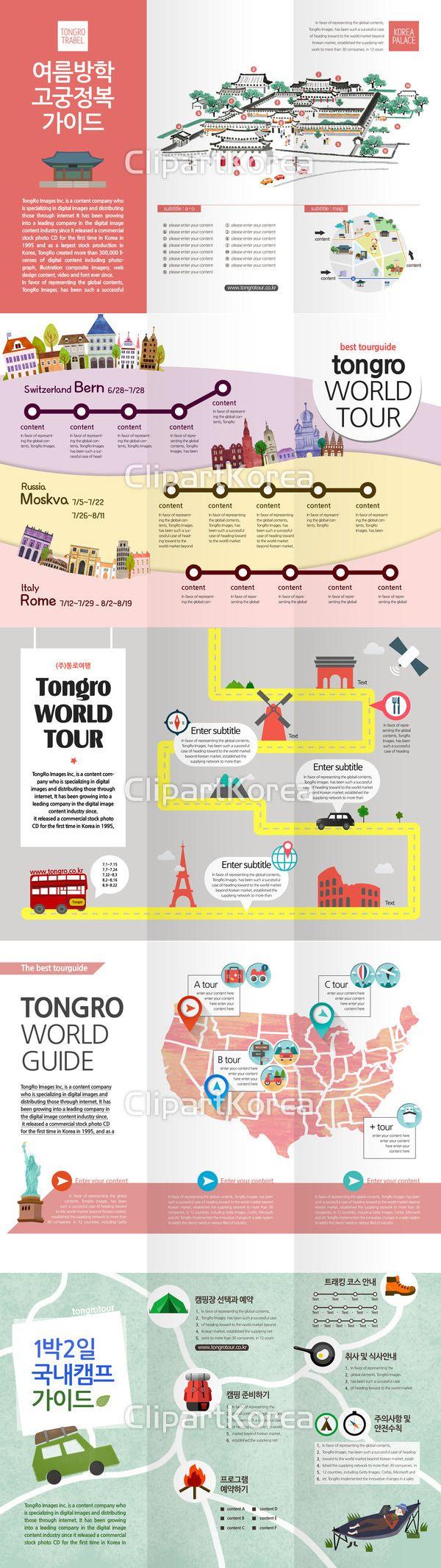 가이드북 명소 미국 분홍색 브로슈어 아이콘 여행 위치 일러스트 지도 출판 팸플릿 합성이미지 해외 홍보 휴가 에펠탑 유럽 버스 자동차 콜로세움…