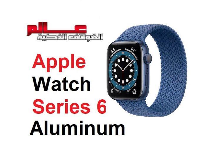 مواصفات ومميزات ساعة آبل Apple Watch Series 6 Aluminum