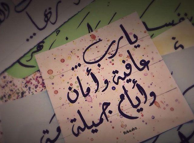 Health Safety Beautiful Day يا رب عافية امان ايام جميلة خط ديواني عربي Ruba Abz Rubaabz Arabic Calligraphy Arabic Calligraphy