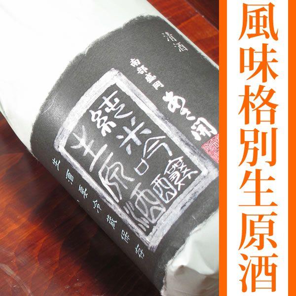 岩手の酒蔵 あさ開(あさびらき)、純米吟醸生原酒。