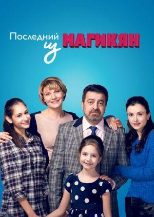 Последний из Магикян (5 сезон)