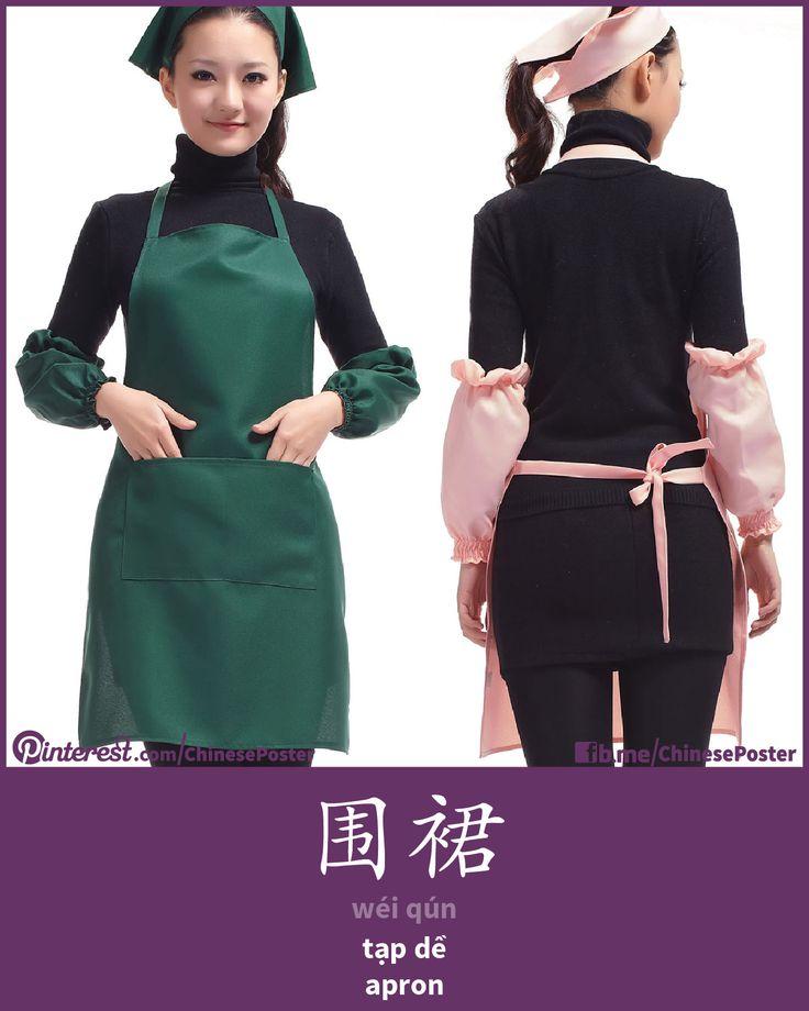 围裙 - wéi qún - tạp dề - apron
