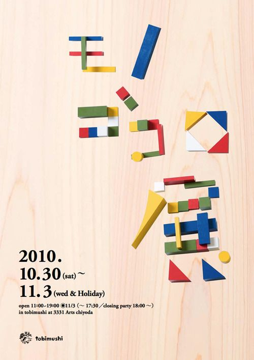 Japanese Poster:Monogokoro. Chikako Oguma. 2010 - Gurafiku: Japanese Graphic Design