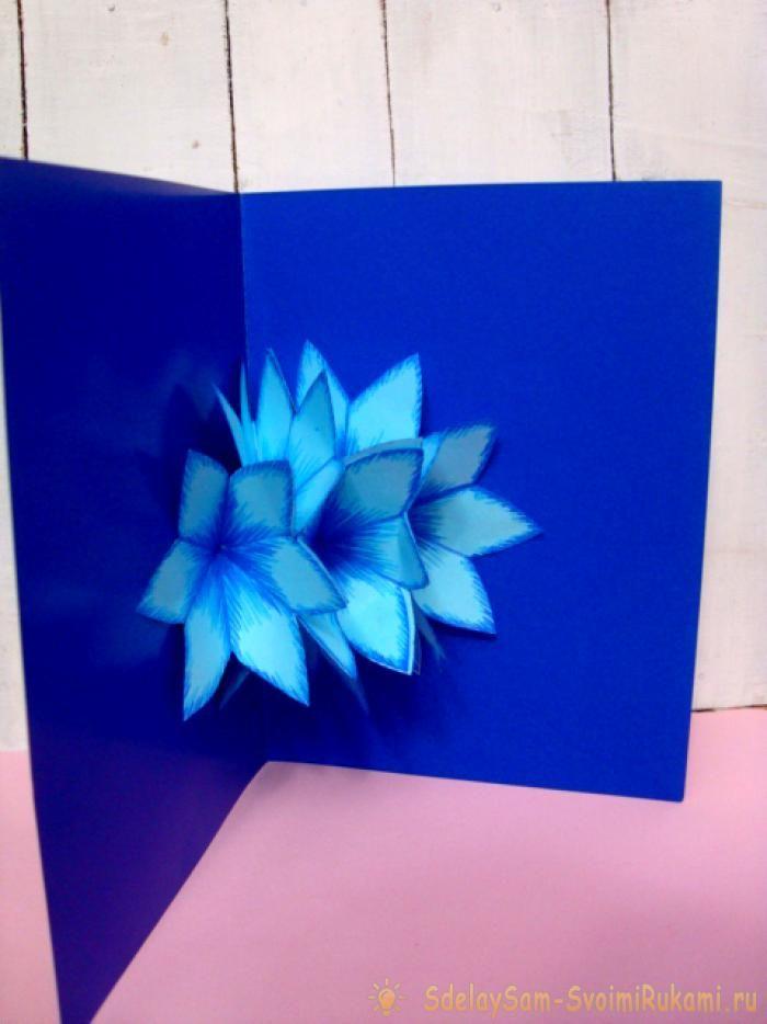 Про, открытка внутри букет цветов оригами