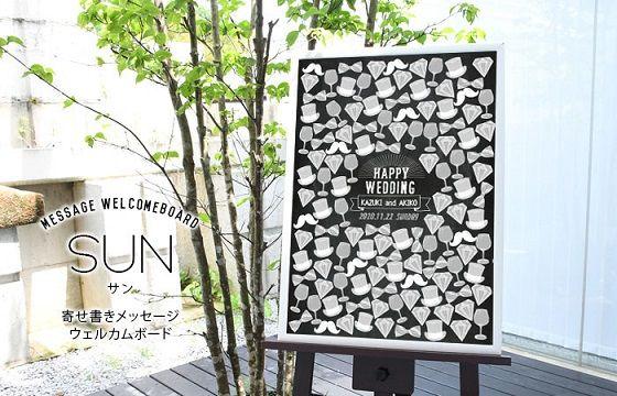 寄せ書きメッセージボード「SUN(サン)」 【B2サイズ(120名様用)】 http://www.farbeco.jp/welcome.html