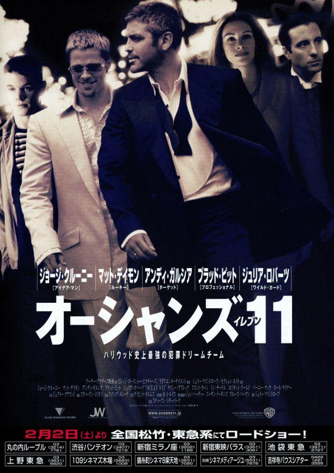 オーシャンズ11(2001)