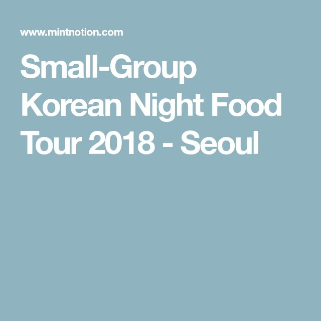 Small-Group Korean Night Food Tour 2018 - Seoul