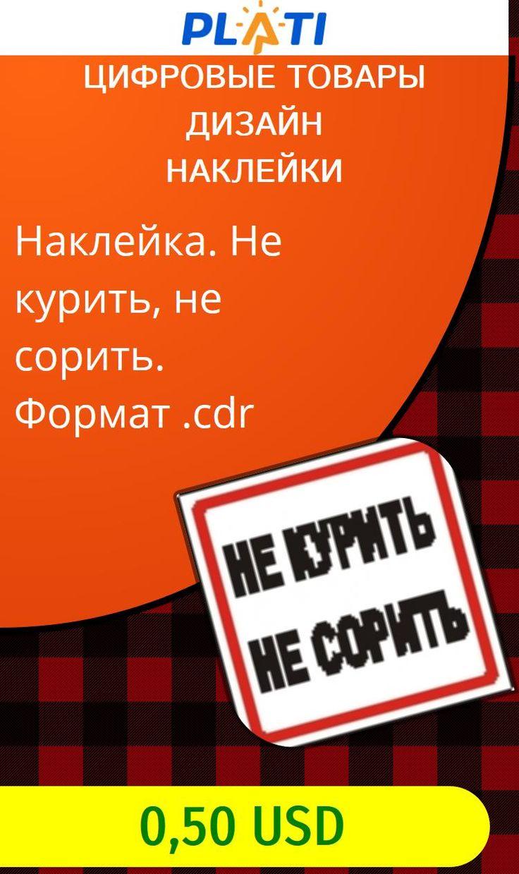 Наклейка. Не курить, не сорить. Формат .cdr Цифровые товары Дизайн Наклейки