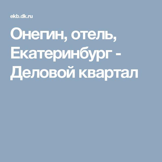 Онегин, отель, Екатеринбург - Деловой квартал