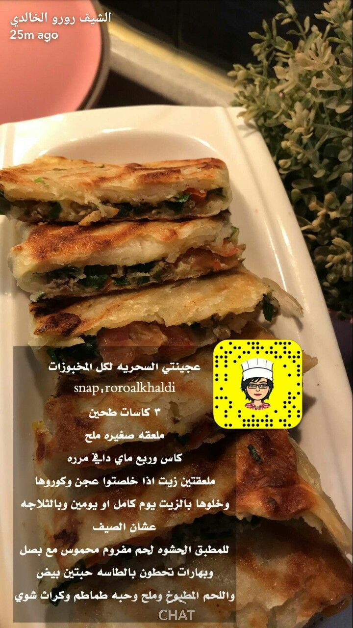 Pin By Nahed On معجنات Cooking Recipes Cooking Food And Drink