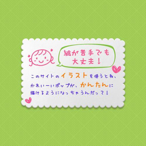 """ぷちペイントのイラストで、手書き""""風""""POPも簡単♪ ここから素材をダウンロードできるよ♪ →http://petitpaint.niteandday.tokyo/entry/list"""