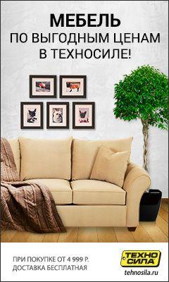 Купить мебель по выгодным ценам