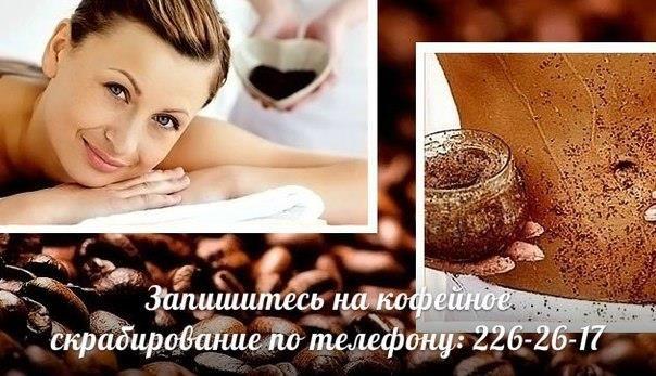 http://happiness-kzn.ru/kofeinoe-scrabirovanie/  Кофе, основной компонент процедуры, оказывает на кожу уникальное действие, как оздоровительного, так и эстетического характера. Кофеин, проникая через поры кожи, способствует расщеплению жира, усиливает обмен веществ, устраняет явления застоя жидкости в тканях, уменьшает эффект «апельсиновой корки». Препятствует старению кожи и способствует восстановлению ее эластичности, выведению большого количества накопленных токсинов.  Применение кофе в…