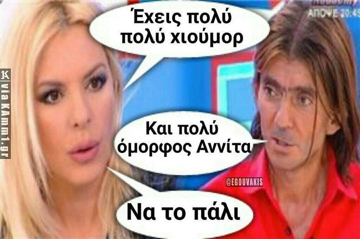 """5,773 """"Μου αρέσει!"""", 29 σχόλια - ΚΑΜΜΕΝΑ (@kamm1.gr) στο Instagram: """" Υπάρχει αυτογνωσία By @vaggelis_gouvakis #KAmm1 #egouvakis Για περισσότερα  @kamm1.gr"""""""