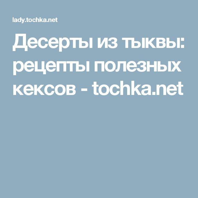 Десерты из тыквы: рецепты полезных кексов - tochka.net