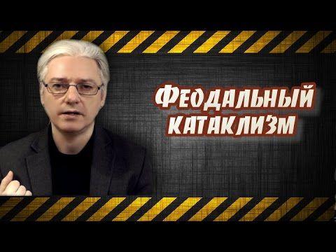 Феодальный катаклизм России
