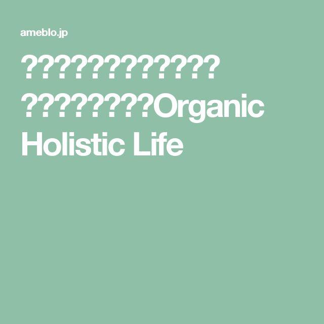 ★抗生物質の代替薬ハーブ オレガノオイル|Organic Holistic Life