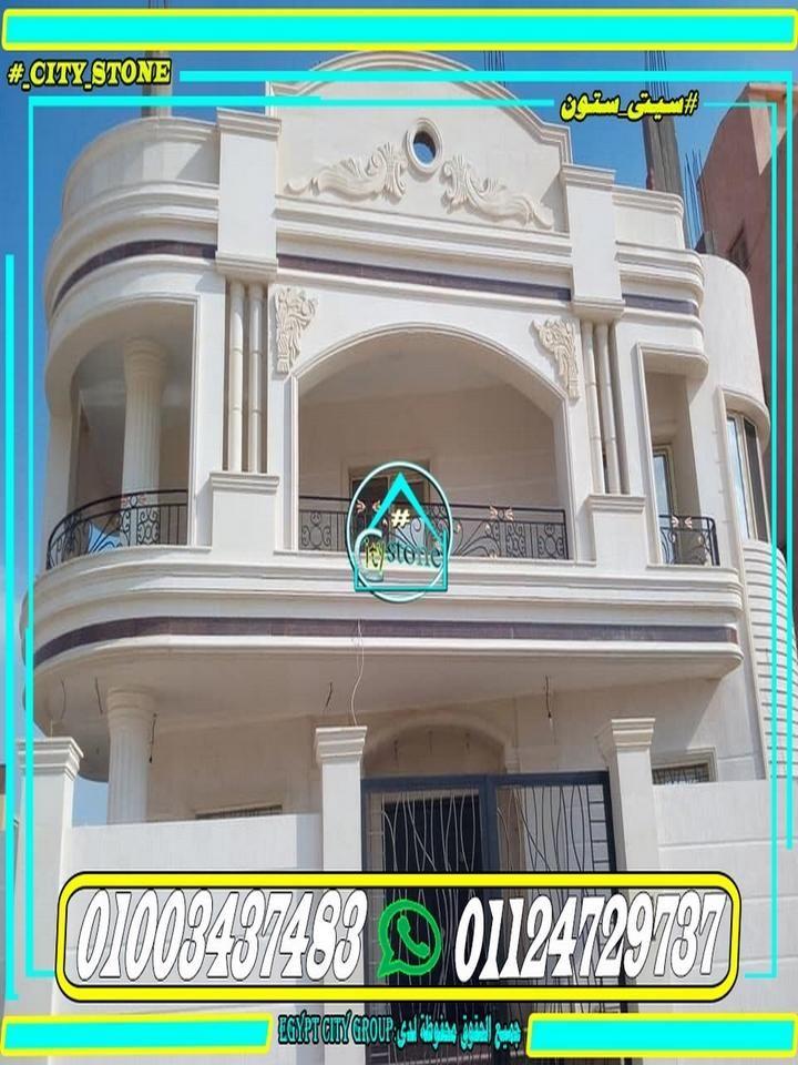 حجر هاشمى ابيض مودرن House Styles Facade Mansions