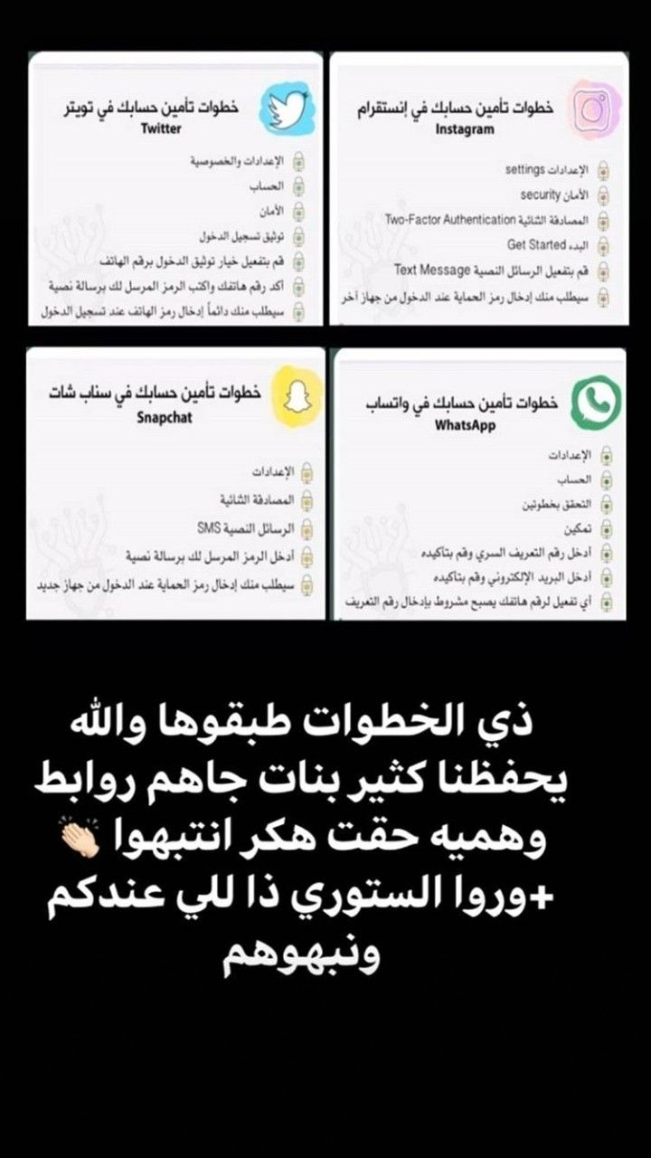 Pin By Reem Al Yaseen On مهم Instagram Settings Text Messages Sms