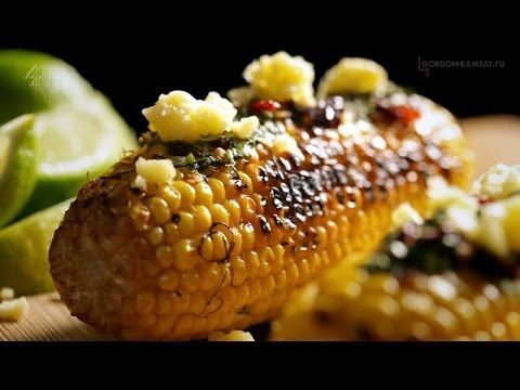 Жареная кукуруза с чили маслом » Рецепты Гордона Рамзи - лучшие рецепты от знаменитого шеф-повара