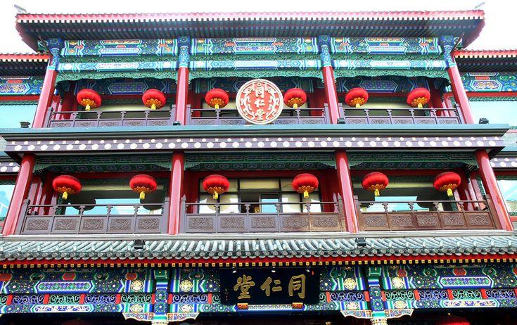 Beijing Qianmen Tongrentang - Tong Ren Tang - Wikipedia