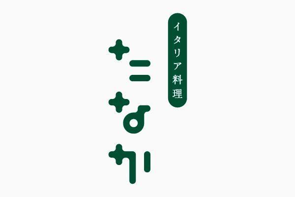 コトホギデザイン | 東京都杉並区・デザイン事務所 | 実績紹介 | BRANDING | イタリア料理たなか