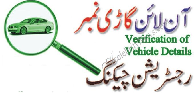 Online Vehicle Verification-Online Motor Car Registration Verification, vehicle online verification Sindh, MTMIS, Excise GOS, online verification of vehicle registration Sindh, online verification of vehicle registration Balochistan, online verification of vehicle KPK, online verification of vehicle number, Online Vehicle Verification, Online Motor Car Registration Verification,