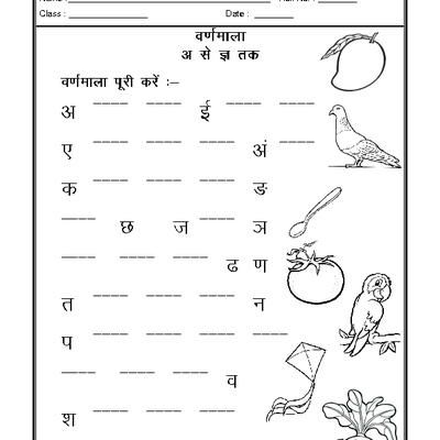 Hindi Worksheet - Letter Practice (A to gya)
